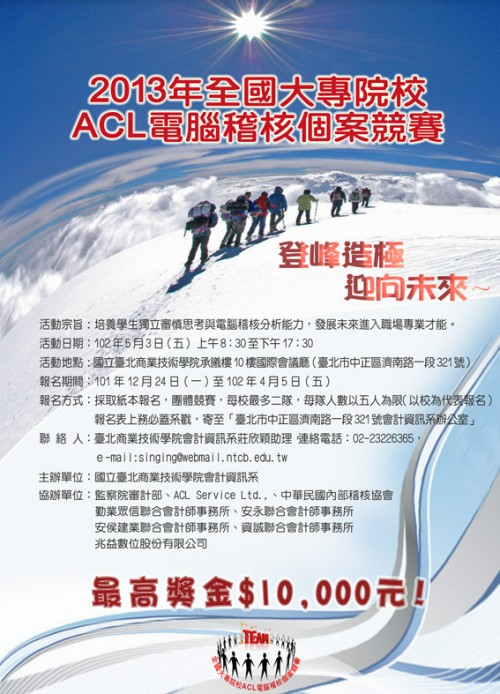 2013ACL競賽活動海報-20121017