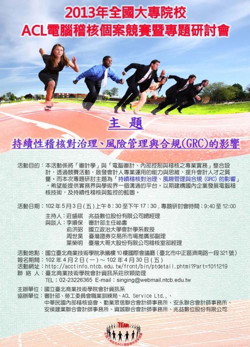 ACL研討會活動_Fin 20130405_fin