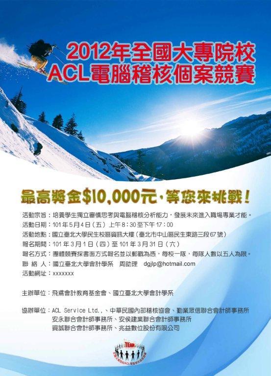 ACL競賽活動海報- 2012-3