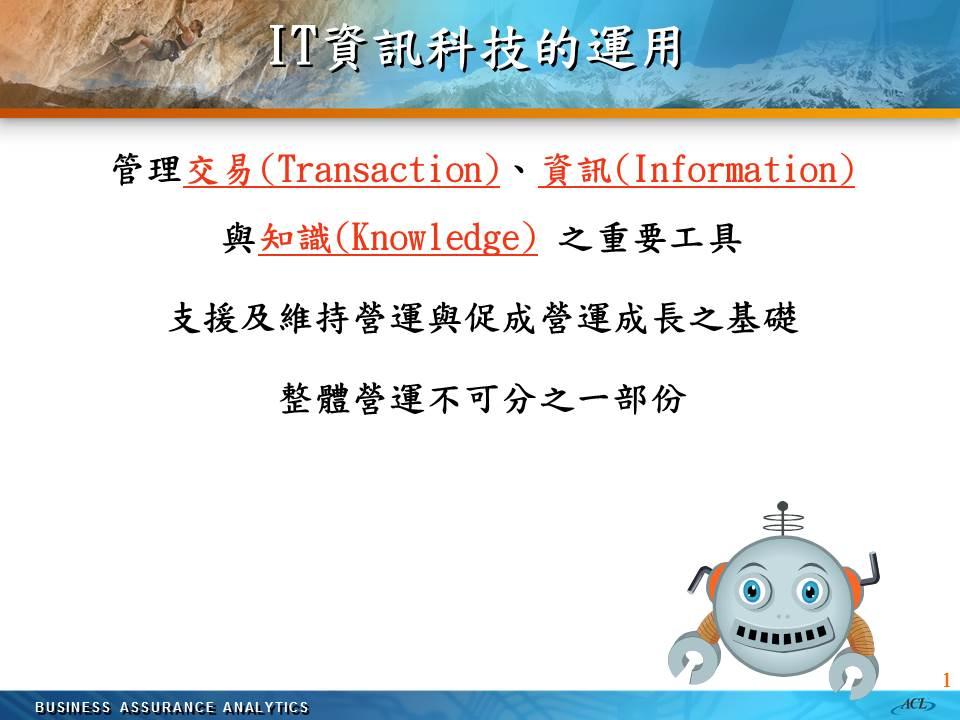 IT資訊科技的運用