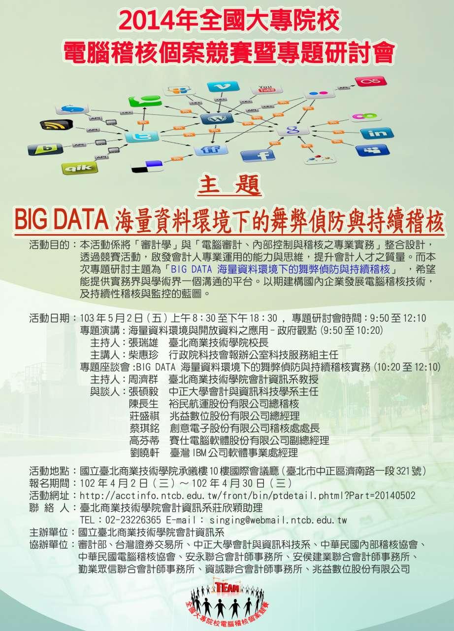 20140502_研討會海報