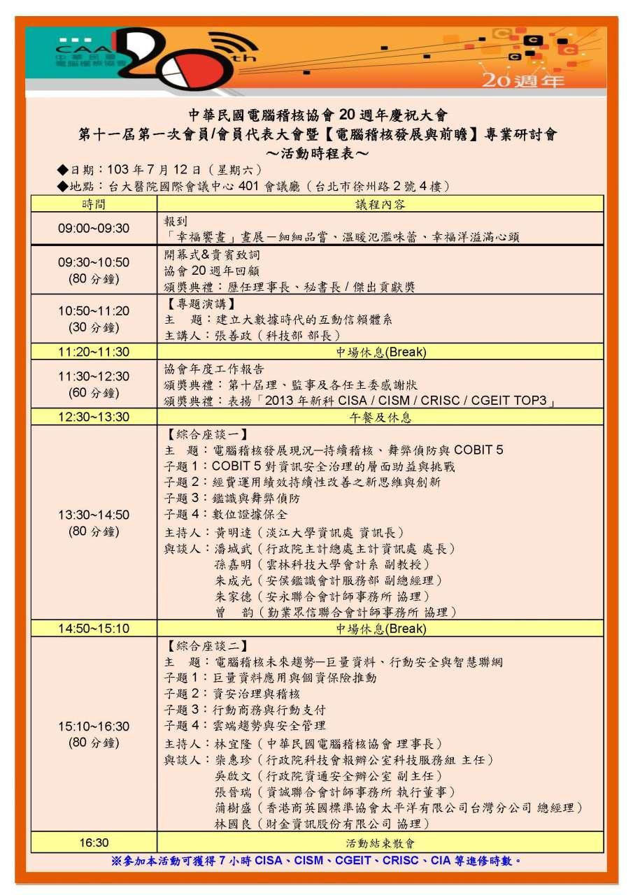 20140530173639-0712年會活動時程表_頁面_1