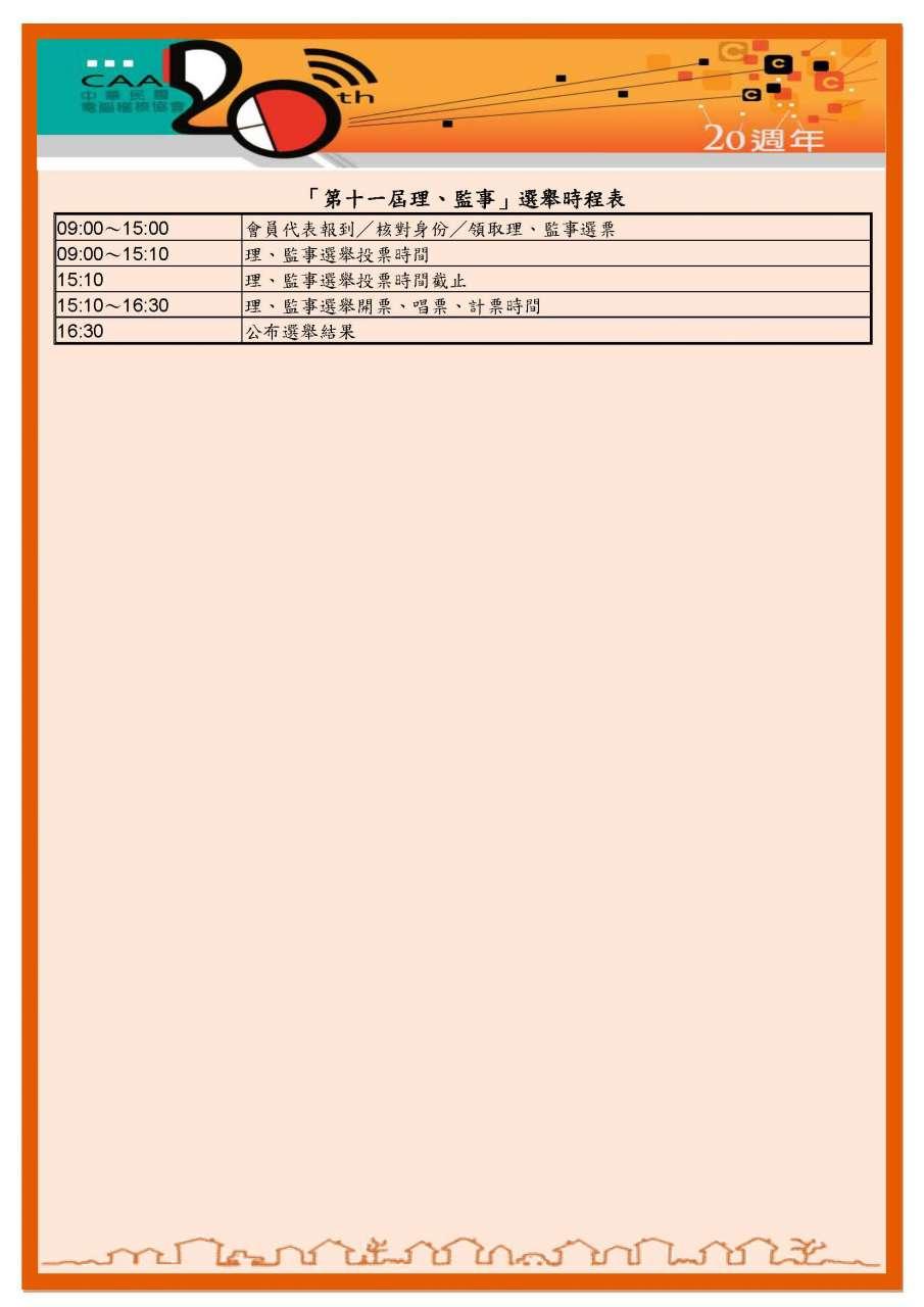 20140530173639-0712年會活動時程表_頁面_2