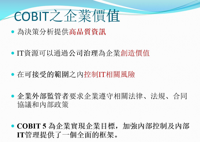 COBIT 企業價值