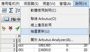 Arbutus 檢查更新