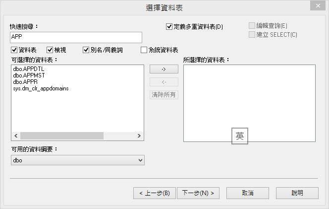 ODBC Multi-tables 1