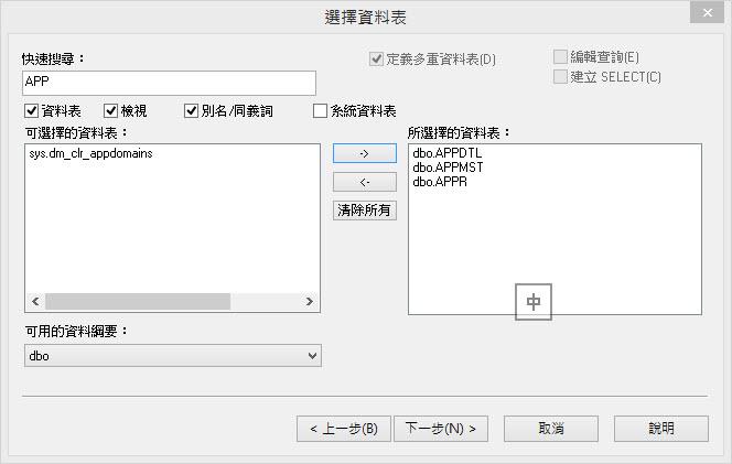 ODBC Multi-tables 2